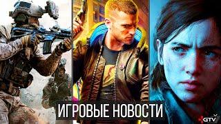 ИГРОВЫЕ НОВОСТИ Cyberpunk 2077, The Last of Us 2 Дата выхода, Modern Warfare 2019, Death Stranding