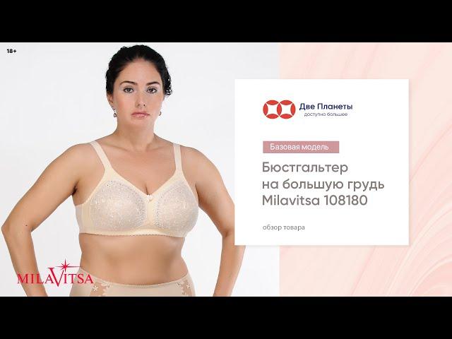 Видео Бюстгальтер MILAVITSA 108180, Бежевый