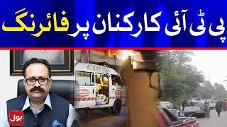 AJK Polls    PTI Par Hamla   Tanveer Ilyas Accuses Opponents   Breaking News