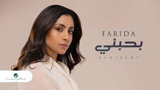 Farida … Bahibeny - 2021 | فريدة … بحبني - بالكلمات تحميل MP3