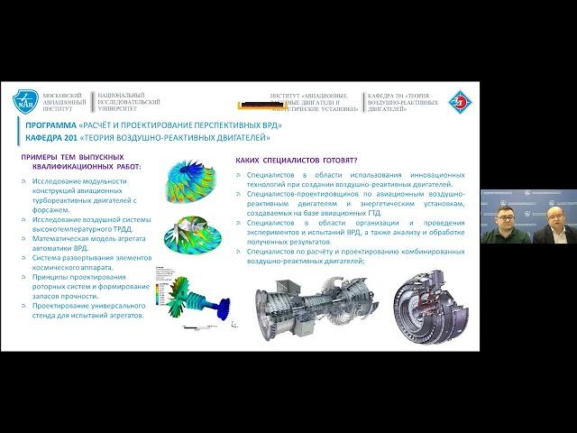 Двигатели летальных аппаратов (кафедра 201)