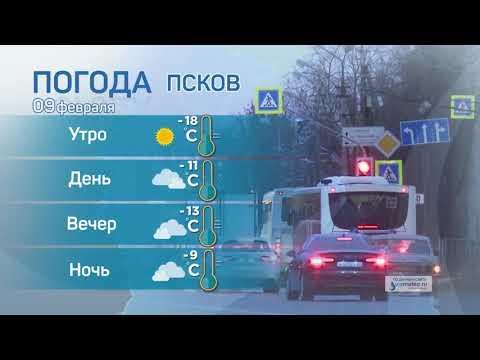 Прогноз погоды / 09.02.2021