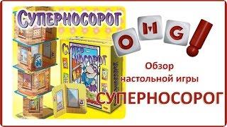 СУПЕР НОСОРОГ - обзор настольной игры