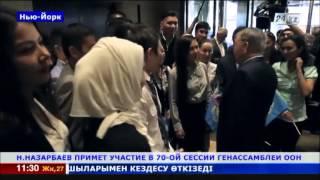 Первые встречи Президента Н.Назарбаева в Нью-Йорке