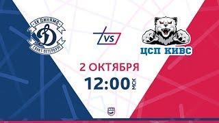 "LIVE ""Динамо СПб"" - СКСО, 02.10.2018"