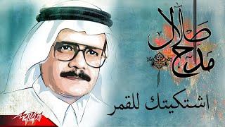 Talal Maddah - Eshtakeitak Lel Amar | طلال مداح - اشتكيتك للقمر