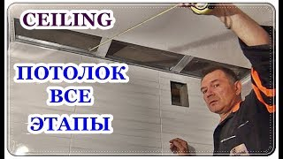 █ Потолок в ВАННОЙ. За 15 минут все ПОДСКАЗКИ  / монтаж панелей ПВХ / Ceiling - YouTube