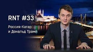 Российский футбол и Дональд Трамп. RNT #33