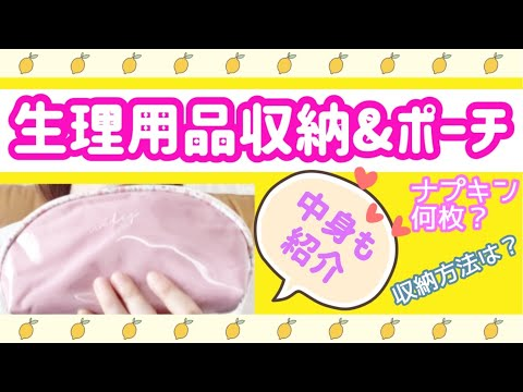 【生理用品】ナプキン収納方法&ポーチの中身