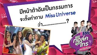 """พุธ ทอล์ค พุธ โทร.. """"ปีหน้าถ้าฉันเป็นกรรมการ จะตั้งคำถาม Miss Universe ว่า.......?"""" 1 ก.พ. 60"""