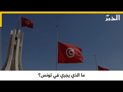 ما الذي يجري في تونس؟