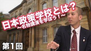 第01回 日本政策学校とは? ~名物講演を学ぼう!~
