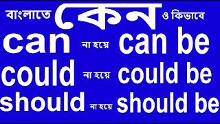 Translation in English with can can be could could be should and should be -বাংলা থেকে ইংরেজিতে