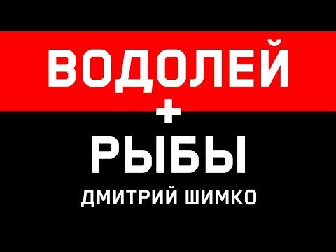ВОДОЛЕЙ+РЫБЫ - Совместимость - Астротиполог Дмитрий Шимко