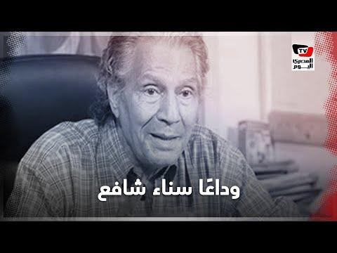 رحيل سناء شافع.. ما قد لا تعرفه عن أستاذ المسرح الذي تمرد على أبيه