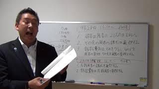 NHK受信料裁判立花孝志勝訴NHK敗訴決定的ポキッ裁判