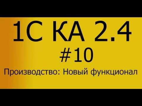 КА 2.4. #10 Сквозной пример Производство. Новое производство