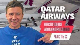 Qatar Airways II: транзит в Дохе, 8 часов полета в Сингапур