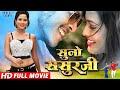 दामाद बड़ा हिम्मतवाला (2020 ) Rishabh Kashyap (Golu) की सबसे बड़ी रोमांटिक फिल्म 2020