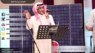 تحميل اغاني اخوان فهد - صغير الغريب MP3