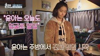 """""""윤아는 오늘도 예쁨♥"""" 윤아의 미모는 언제나 '열일 모드' 효리네 민박2 2회"""