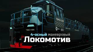 ТЭМ23 – маневровый локомотив нового поколения