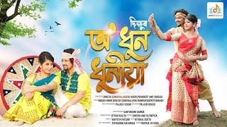 O Dhun Dhunia By Dikshu || New Assamese Bihu Video Song 2021
