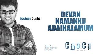 """Video thumbnail of """"Devan Namakku Adaikalamum (Audio) - Roshan David   Isaac D   Nesarae   Tamil Christian Song"""""""