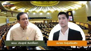 การประชุมร่วมของรัฐสภาเพื่อเลือกนายกรัฐมนตรี วันที่ 5 มิถุนายน 2562