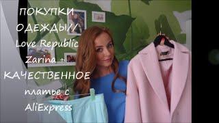 ПОКУПКИ ОДЕЖДЫ Love Republic Zarina + КАЧЕСТВЕННОЕ платье с AliExpress
