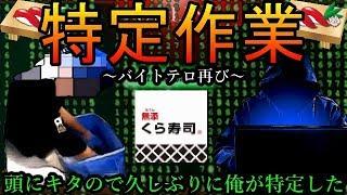 【特定した】く〇寿司の刺身をゴミ箱に→そのまま使用疑惑大炎上【バイトテロ】