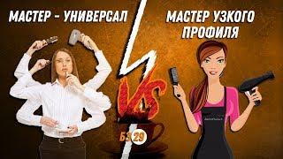 ДВИК   Бизнес-завтрак с Дмитрием Вашешниковым: Мастер универсал или узкого профиля?