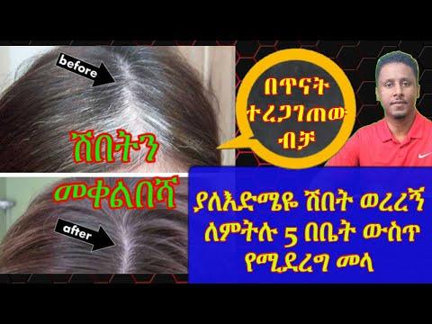 ETHIOPIA   ያለእድሜዬ ሽበት ወረረኝ ለምትሉ 5 በቤት ውስጥ የሚደረግ መላ   በጥናት የተረጋገጠውን ብቻ