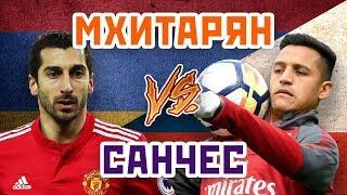 МХИТАРЯН vs САНЧЕС - Один на один