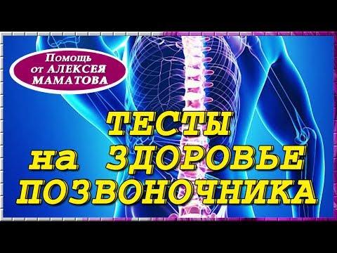 Как выявить остеохондроза