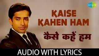 Kaise Kahen Ham with lyrics | कैसे कहें हम