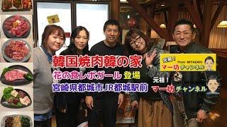 【元祖マー坊チャンネルNo67】 韓国焼肉 韓の家 様 花の食レポガール(宮崎県都城市)食レポ