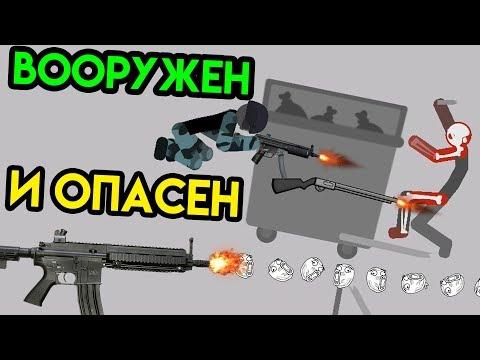 Stickman Backflip Killer 5 | Вооружен и опасен | Упоротые игры