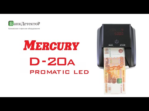 Видеообзор детектора валют Mercury D-20A PROMATIC LED