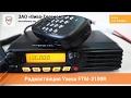 видео Yaesu FTM-3100R