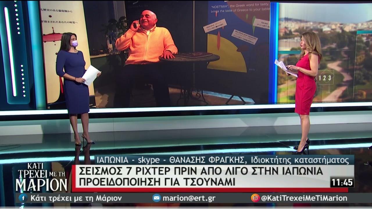 Έλληνας που ζει στην Ιαπωνία περιγράφει στην ΕΡΤ τον σεισμό των 7,2 R | 20/3/21 | ΕΡΤ