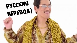 PPAP Pen Pineapple Apple Pen-Русский перевод!