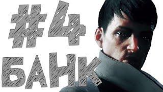 Dishonored 2: DOTO #4 ОГРАБЛЕНИЕ БАНКА!