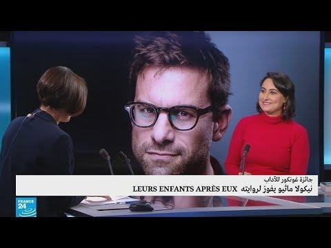 العرب اليوم - شاهد: نيكولا ماتيو يفوز بجائزة غونكور عن روايته