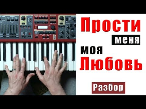 Земфира - Прости меня моя любовь - разбор песни на пианино - Уроки фортепиано