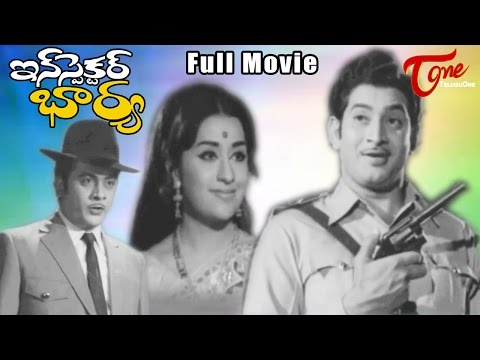 Inspector Bharya Full Length Movie | Krishna, Krishnam Raju, Chandrakala