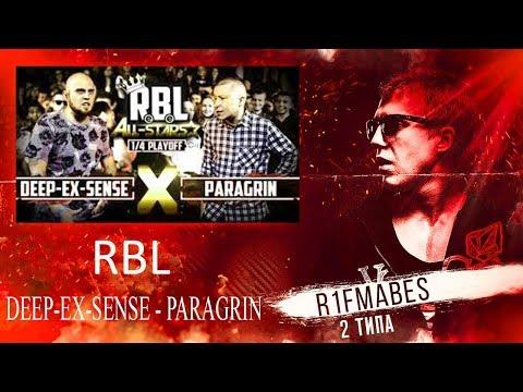 RBL: DEEP-EX-SENSE VS PARAGRIN [Реакция со стрима & Антон Ami]