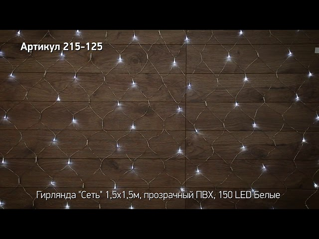 Режим работы гирлянды сеть NEON NIGHT, артикул  215-125
