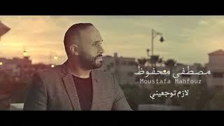 تحميل و مشاهدة Moustafa Mahfouz - lazim Twga'ainey Promo - مصطفى محفوظ لازم توجعينى MP3