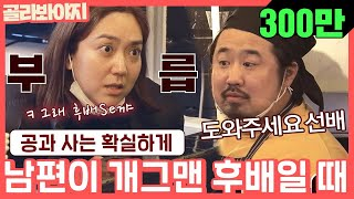 "[Pick Voyage] ""lol OK you little junior,"" said Eunhyung to Jaejun #Can'tBeNumberOne #JTBCVOYAGE"